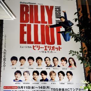 『ビリー・エリオット〜リトル・ダンサー〜』 赤坂ACTシアター