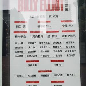 """""""ビリー・エリオット リトルダンサー"""" 赤坂ACTシアター"""