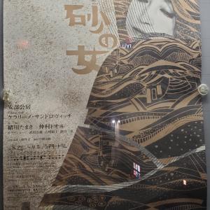 """ケムリ研究室no.2 """"砂の女""""  シアタートラム"""