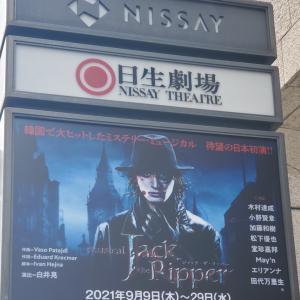 『ジャック・ザ・リッパー』  日生劇場