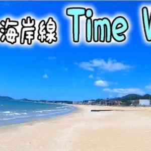 福津の海岸をタイムワープしよう