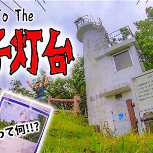 山奥の無人の「親子灯台」探検で、カードをGETって何!?
