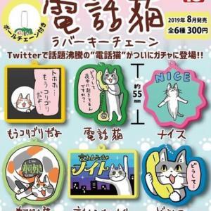 Twitterで話題!電話猫ラバーキーチェーン