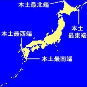 【日本の東西南北の端ってどこ?】〜目指せ最北端、最南端!〜