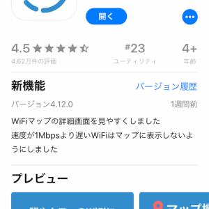 【旅にあると便利なwifiのおすすめアプリ】バイクで日本一周中