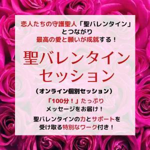 「聖バレンタイン・セッション」受付は2月13日まで!