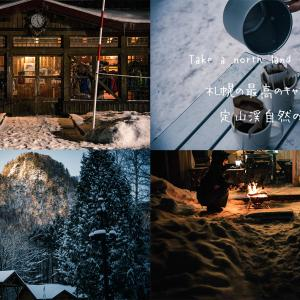 定山渓自然の村は札幌で年中キャンプできる最高のキャンプ場です