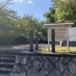 【大納言塚】(だいなごんづか)豊臣秀長の墓所