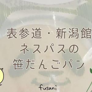 【表参道】新潟県のアンテナショップ「ネスパス」で笹だんごパンを買ってみた!