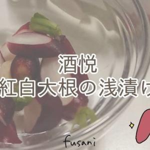 福神漬けで有名な「酒悦(しゅえつ)」の紅白大根の浅漬を紹介!