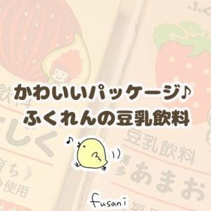 ふくれんの豆乳飲料はかわいいパッケージで九州産素材使用!味は?