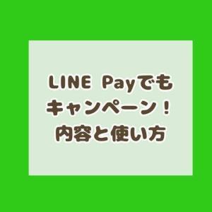 LINE Payでも20%還元キャンペーン!はじめてのLINE Pay