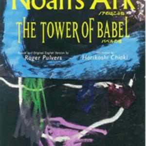 旧約聖書「バベルの塔」を話し合う小学生がいる英語教室