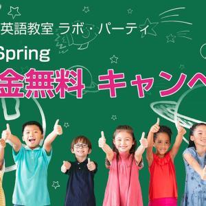 【募集】春の入会金無料キャンペーン実施中