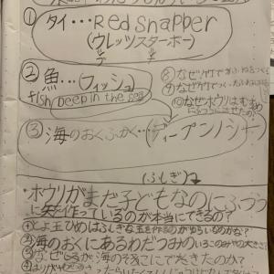 ノート活動で育つ英語教室