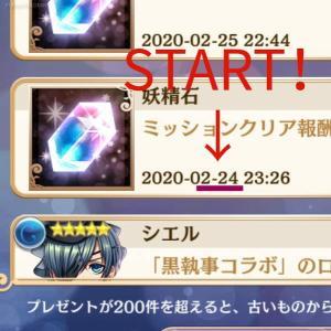 今日は何の日?…妖精石の日!!