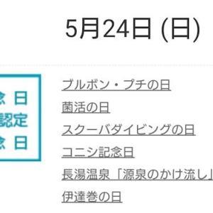 5月24日はコニシ記念日! こにたんと更けていく524(コニシ)の夜