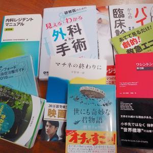 【研修医への準備4】やっと、研修医っぽい本を買い揃えました。