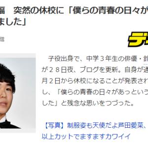 鈴木福さん、突然の休校に「僕らの青春の日々があっという間に失われました」