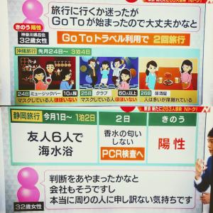 神奈川県在住女性(32)「政府のGoToが始まったので大丈夫だと思った」