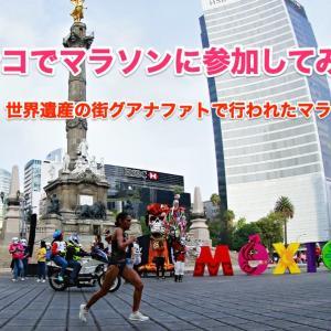 メキシコ・グアナファトでマラソンはいかが?留学生がエントリーから当日の様子までご紹介!