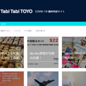【メキシコ在住の方へ】臨時で日本人向けの新型コロナ情報サイト開設!