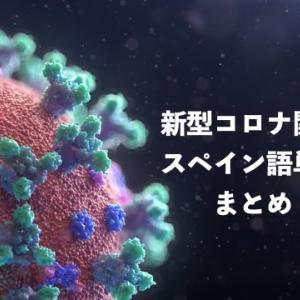 新型コロナウイルス関連で覚えておきたいスペイン語単語まとめ