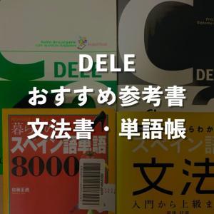 DELEスペイン語検定対策!おすすめ参考書・文法書・単語帳はどれ?