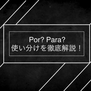 【間違えやすい!】スペイン語の前置詞porとparaの違いを徹底解説!