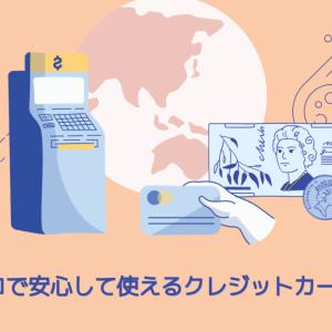 【海外旅行者必見】メキシコで安心して使えるクレジットカード4選!