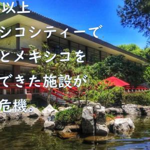 【クラウドファンディングのお願い】60年以上メキシコと日本を繋いできた「日墨協会」が存続危機!