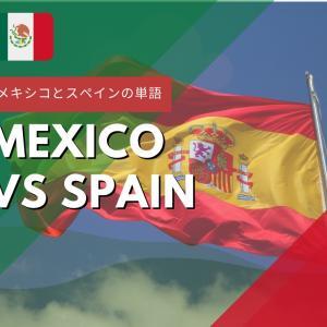 【メキシコのスペイン語】スペインのスペイン語と違う単語15選!