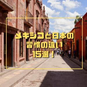 【要注意!】メキシコと日本の習慣・文化の違い15選【食生活・マナー・トイレ・学校】