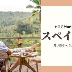 【大学新入生必見】おすすめ第二外国語はスペイン語!実は日本人には簡単?!