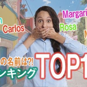 メキシコで人気の名前ランキングを発表!あなたの周りにはどれくらいいる?ランキングやあだ名もご紹介!