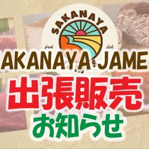 【おさかな出張】6/12(土)、SAKANAYA JAMESケレタロ出張販売のお知らせ!