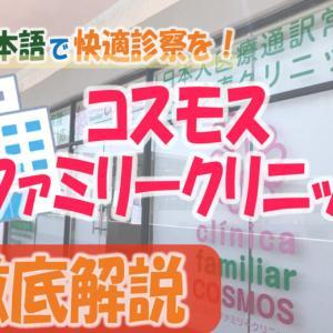 日本語が通じる!レオン・ケレタロ・イラプアトのコスモスファミリークリニックをご紹介♪