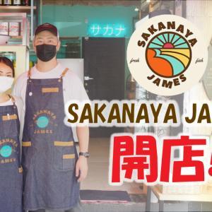 メキシコシティにSAKANAYA JAMESの店舗がついにオープン!!!
