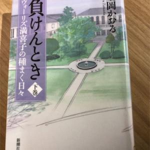 読書の秋〜第二章