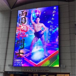両国花錦闘士 観劇