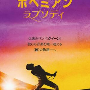 博多にある日本唯一の最高の映画館で4回目のボヘミアン