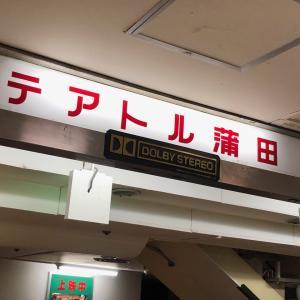 往年の映画の街、蒲田へ