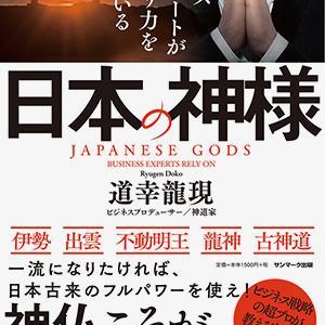 神社とビジネスの本が出版されます