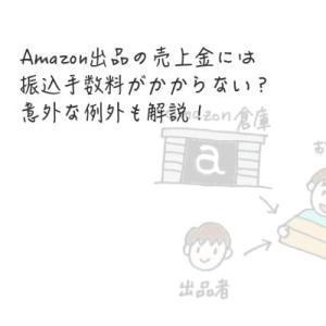 Amazon出品の売上金には振込手数料がかからない?意外な例外も解説!