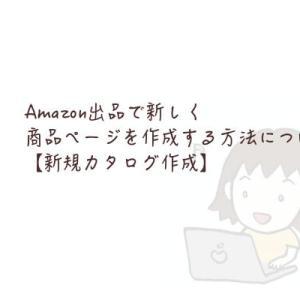 Amazon出品で新しく商品ページを作成する方法について【新規カタログ作成】