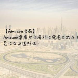 【Amazon出品】Amazon倉庫から海外に発送された!?気になる送料は?