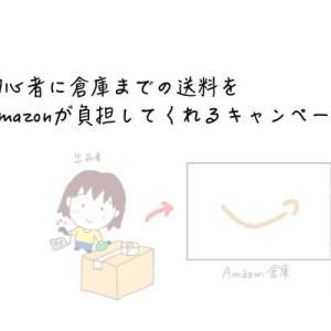 初めてAmazon倉庫を利用して出品する場合、倉庫までの送料をAmazonが負担してくれるキャンペーン!