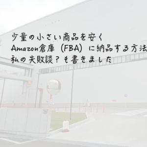 少量の小さい商品を安くAmazon倉庫(FBA)に納品する方法。私の失敗談?も書きました