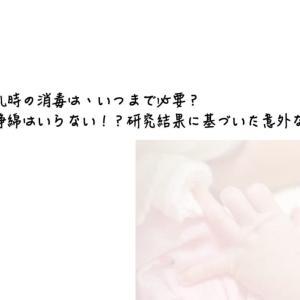 授乳時の消毒は、いつまで必要?洗浄綿はいらない!?研究結果に基づいた意外なこと