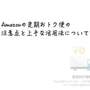 Amazon定期便割引の注意点と上手な活用法【タイムセールとの併用も!】